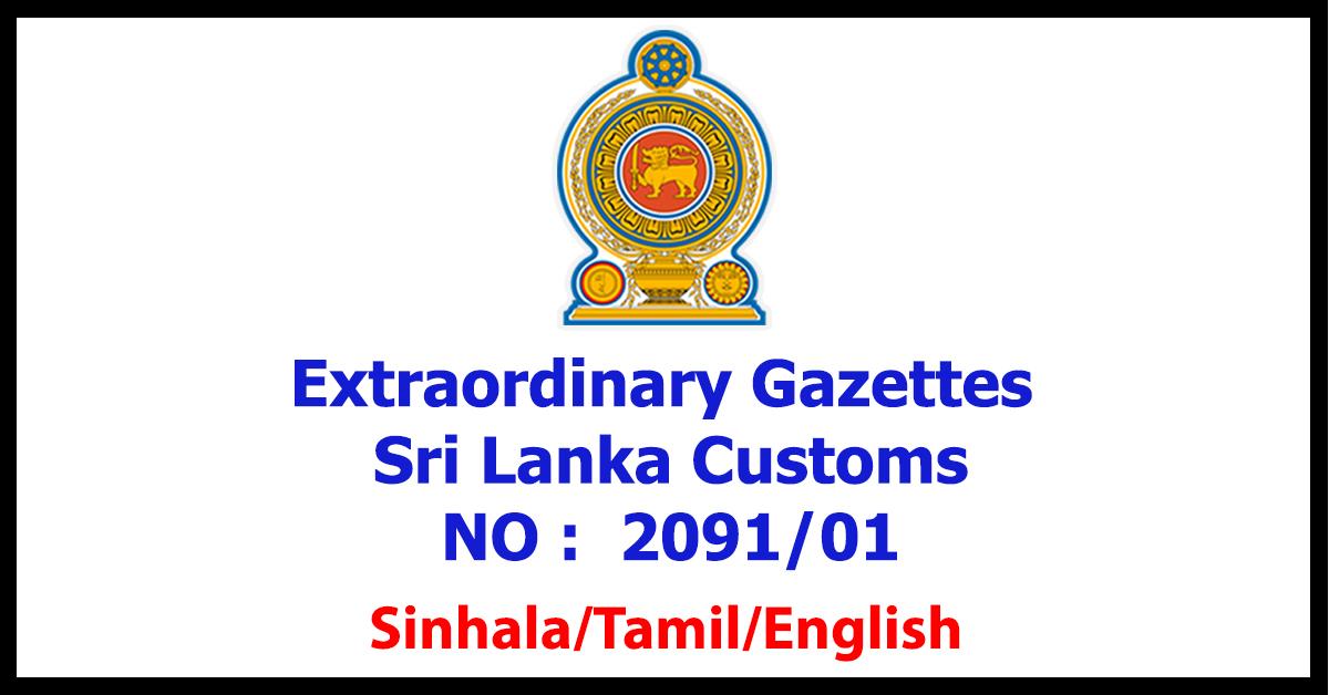 Sri Lanka Customs - Extraordinary Gazette Number 2091/01