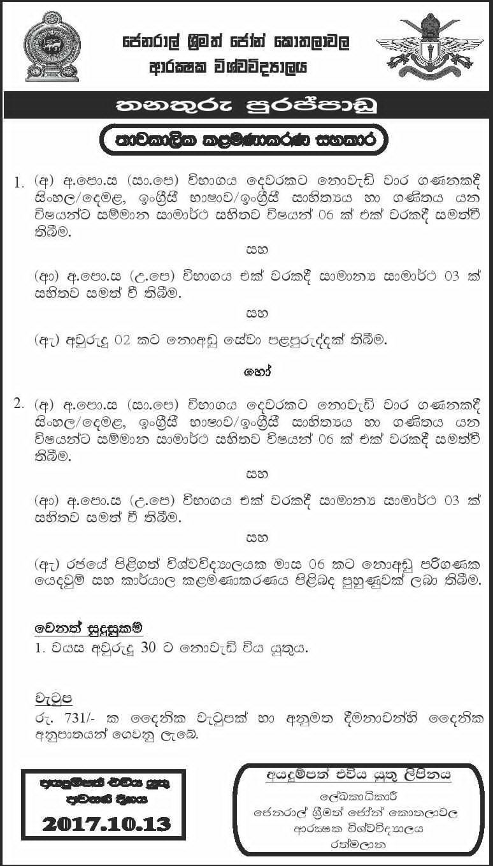 5B38467931359dc44bfc766c5D-03_si-2 Job Application Form For Sampath Bank on platinum plus, original logo design, dharmapala mawatha, debit cards, galewela logo,
