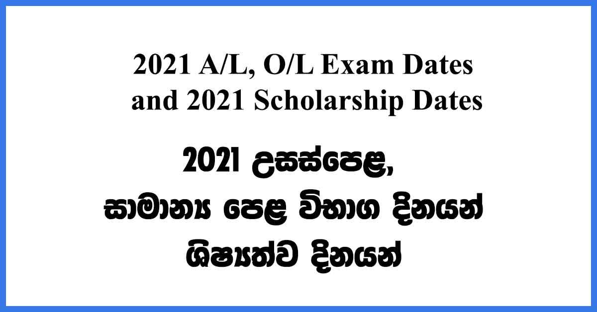 AL-OL-Exam-Dates
