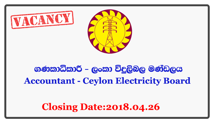 Accountant - Ceylon Electricity Board Closing Date: 2018-04-26