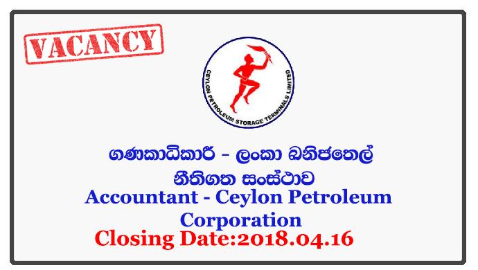 Accountant - Ceylon Petroleum Corporation Closing Date: 2018-04-16