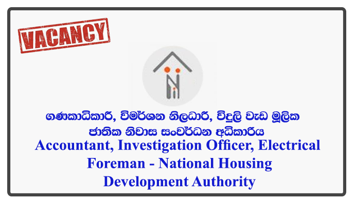 Accountant, Investigation Officer, Electrical Foreman - National Housing Development Authority