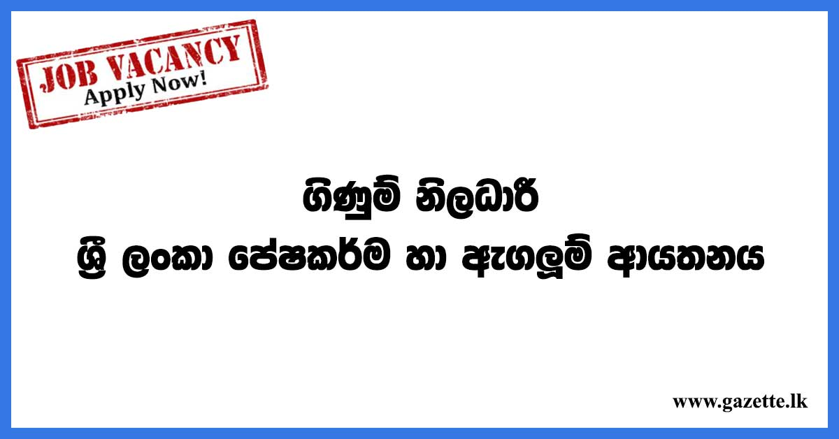 Accounts-officer---Sri-Lanka-Institute-of-textile-and-apparel