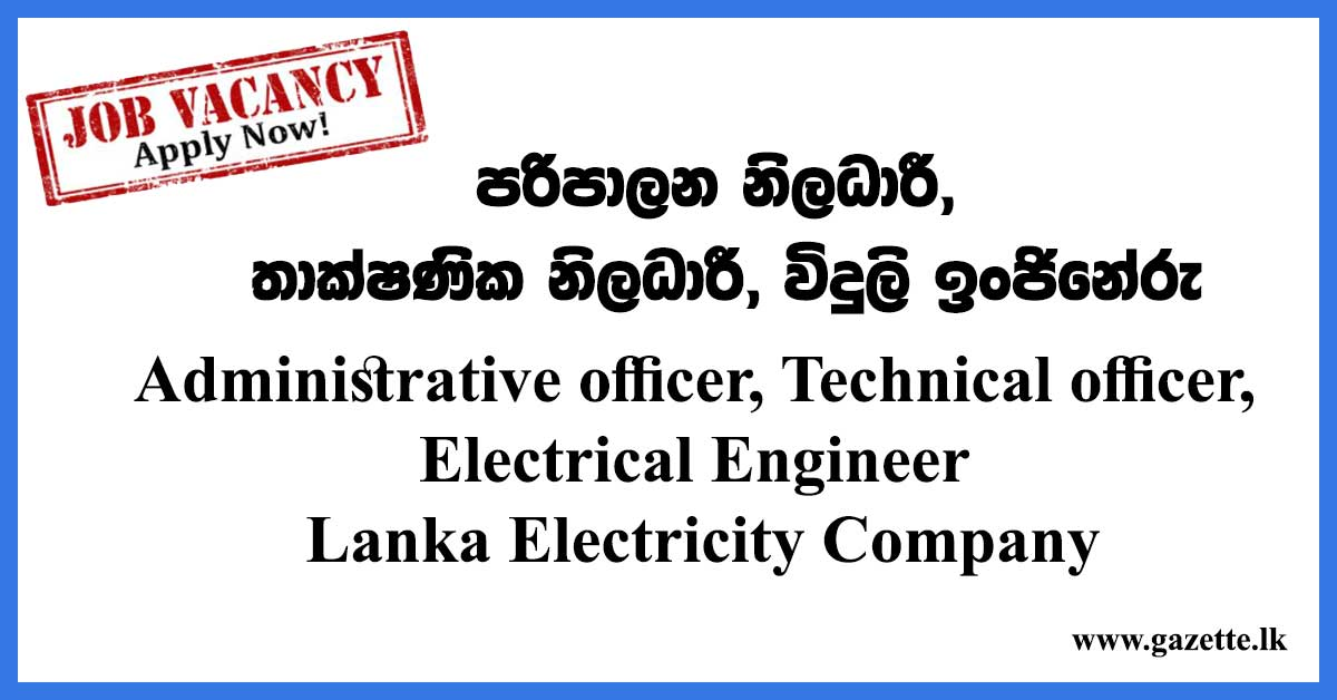 Administrative-officer,-Technical-officer,-Electrical-Engineer---Lanka-Electricity-c