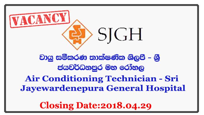 Air Conditioning Technician - Sri Jayewardenepura General Hospital Closing Date: 2018-04-29