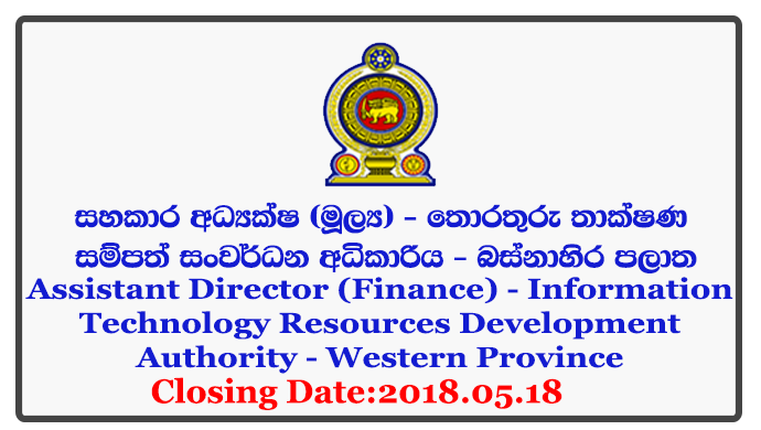 Assistant Director (Finance) - Information Technology Resources Development Authority - Western Province
