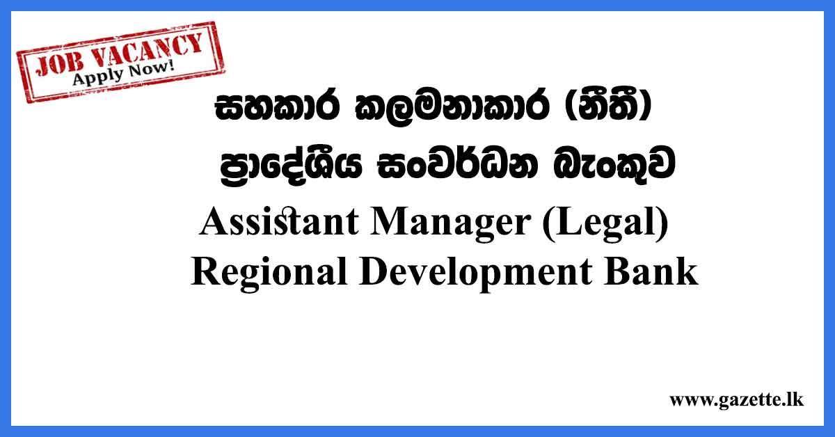 Assistant-Manager-(Legal)---Regional-Development-Bank