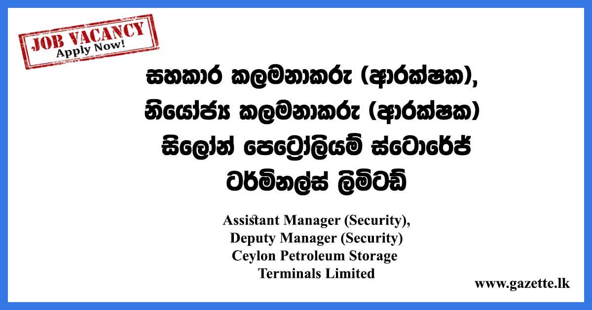 Assistant-Manager-(Security)-Ceylon-Petrolium