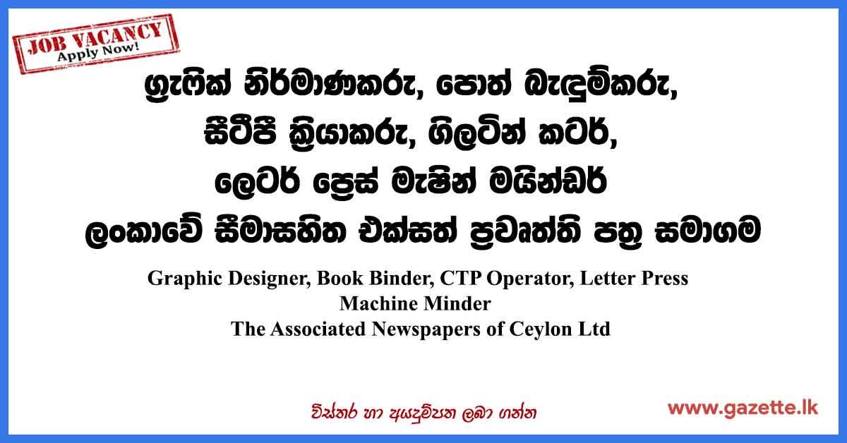 Associated-Newspapers-of-Ceylon