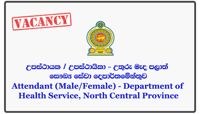 Attendant (Male/Female) - Department of Health Service, North Central Province