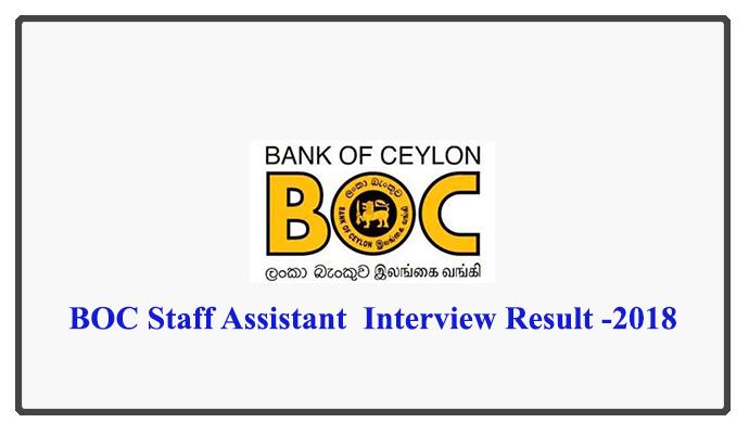 BOC Staff Assistant Interview Result -2018