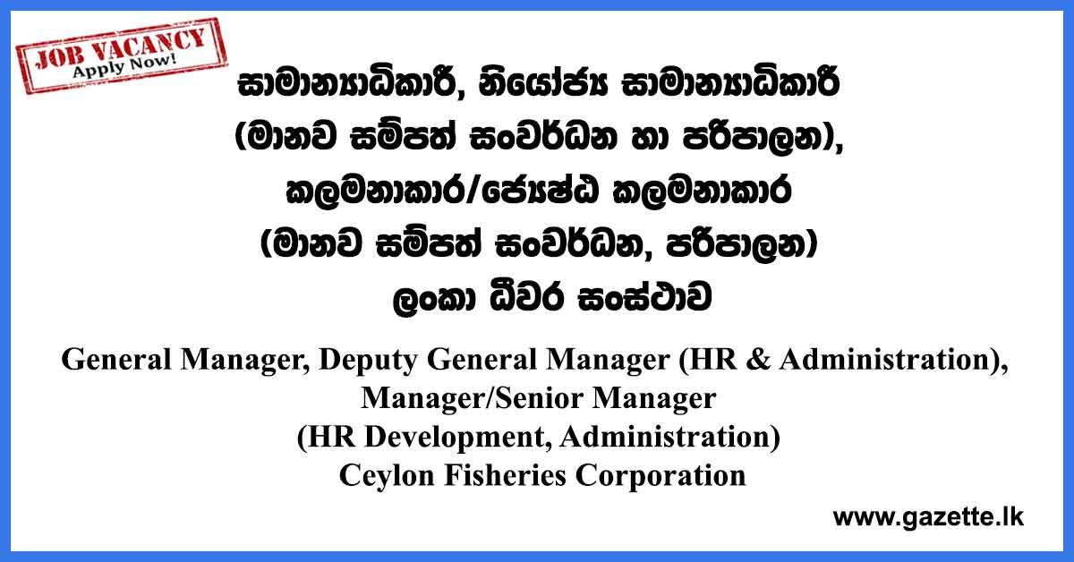 Ceylon-Fisheries-Corporation-vacancies