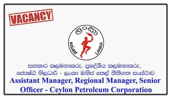 Assistant Manager, Regional Manager, Senior Officer - Ceylon Petroleum Corporation