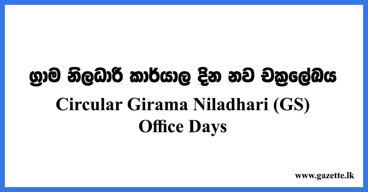 Circular--Girama-Niladhari-Office-Days