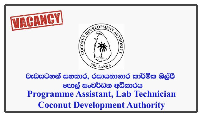 Programme Assistant, Lab Technician - Coconut Development Authority