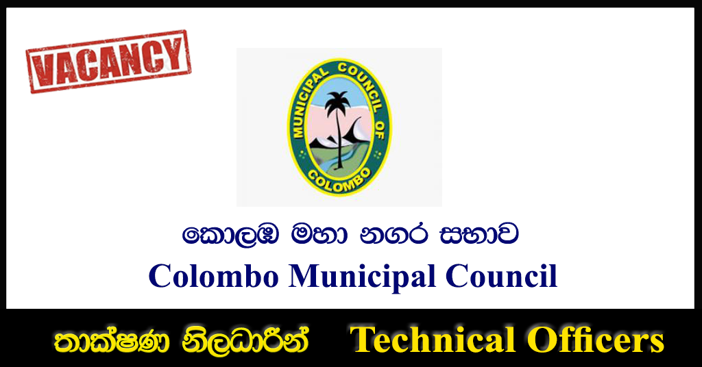 Service of Technical Officers on the basis of Labour Purchase - Colombo Municipal Council