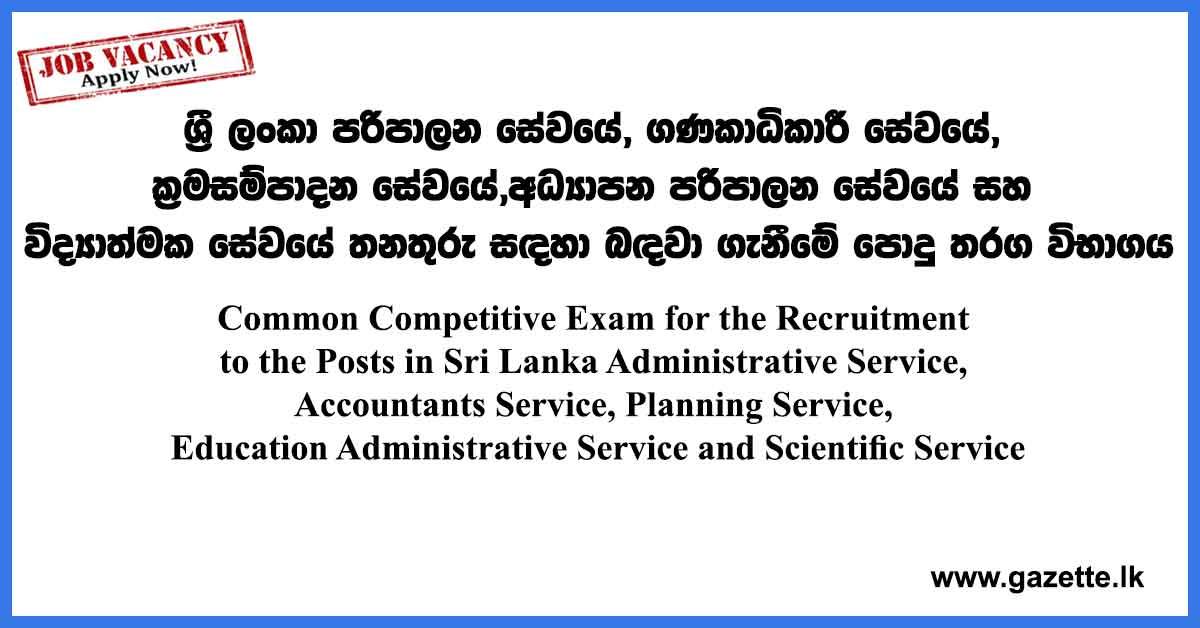 Common-Competitive-Exam