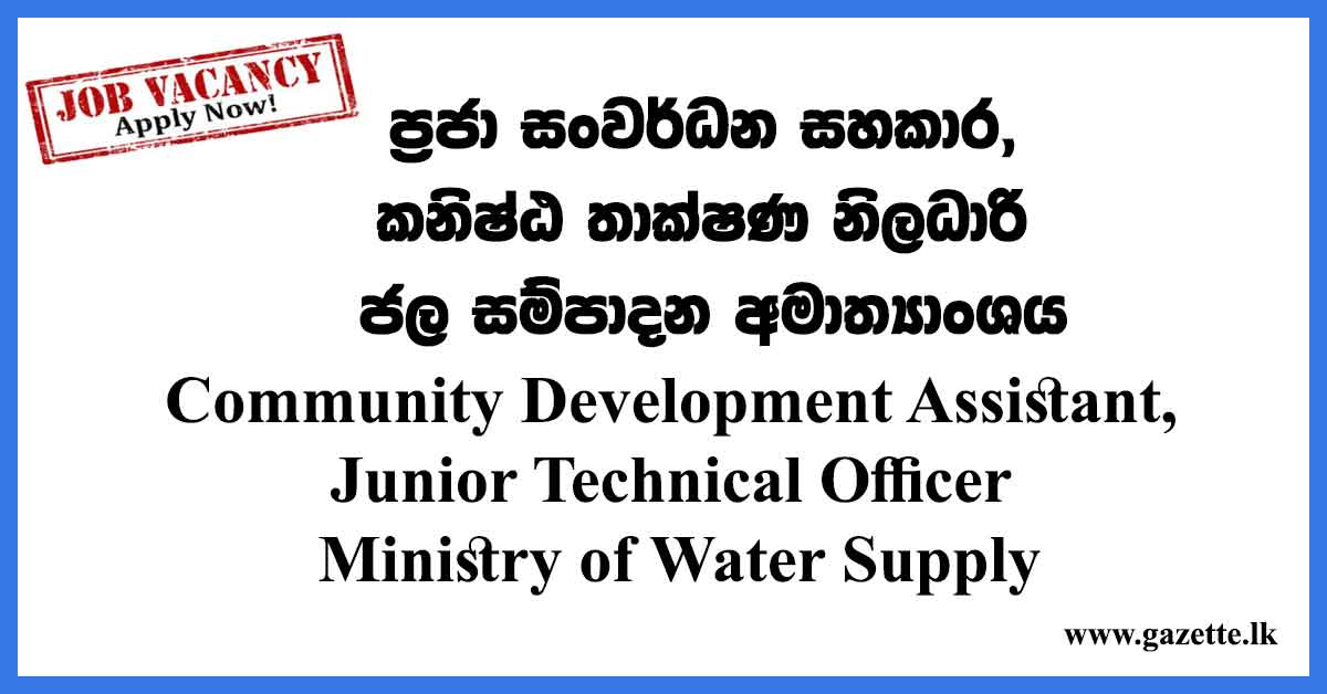 Community-Development-Assistant,-Junior-Technical-Officer---Ministry-of-Water-Supply