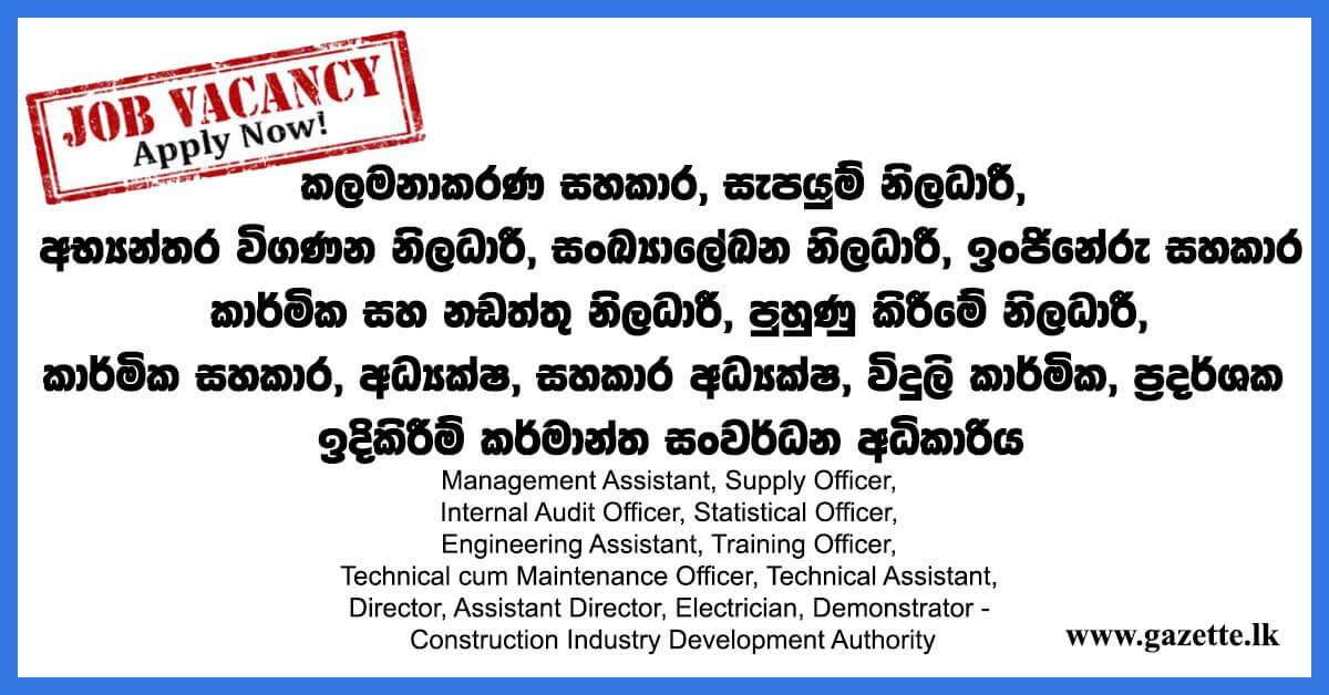 Construction-Industry-Development-Authority-Vacancies
