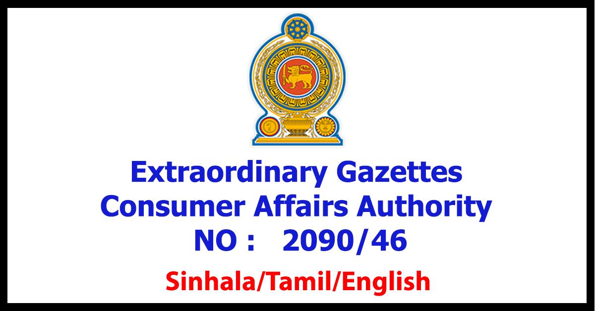 Consumer Affairs Authority