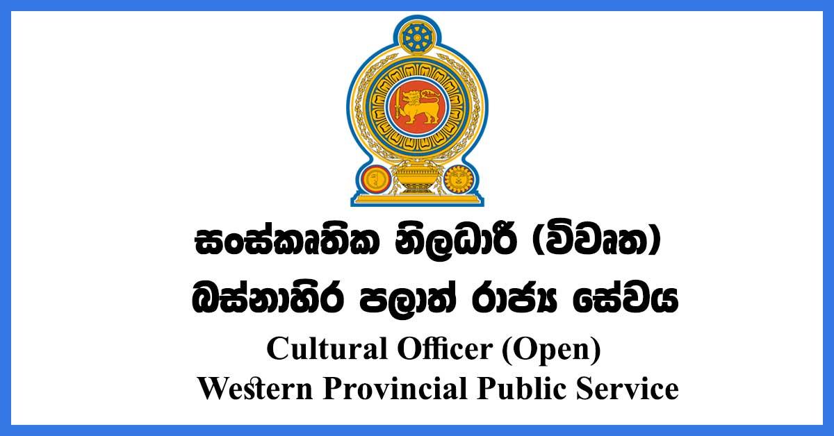 Cultural-Officer-(Open)---Western-Provincial-Public-Service