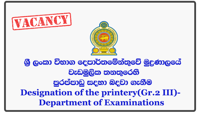 Designation of the printery(Gr.2 III)- Department of Examinations