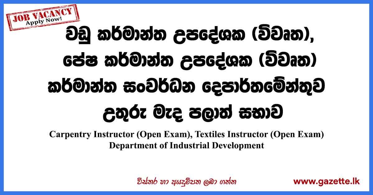 Department-of-Industrial-Development
