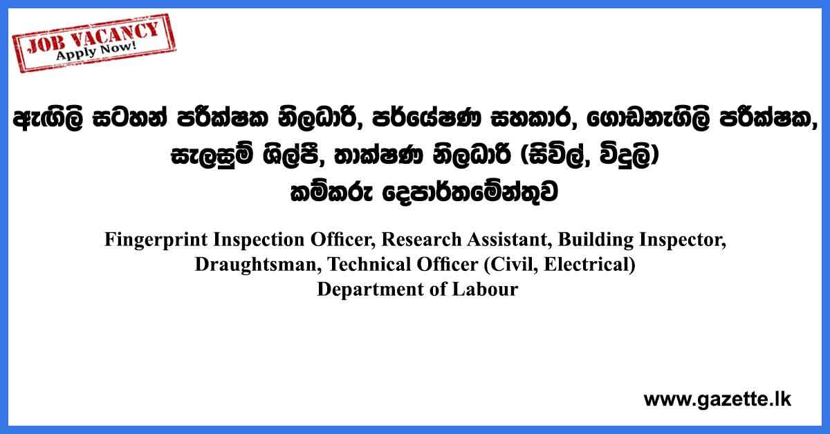 Department-of-Labour-Vacancies