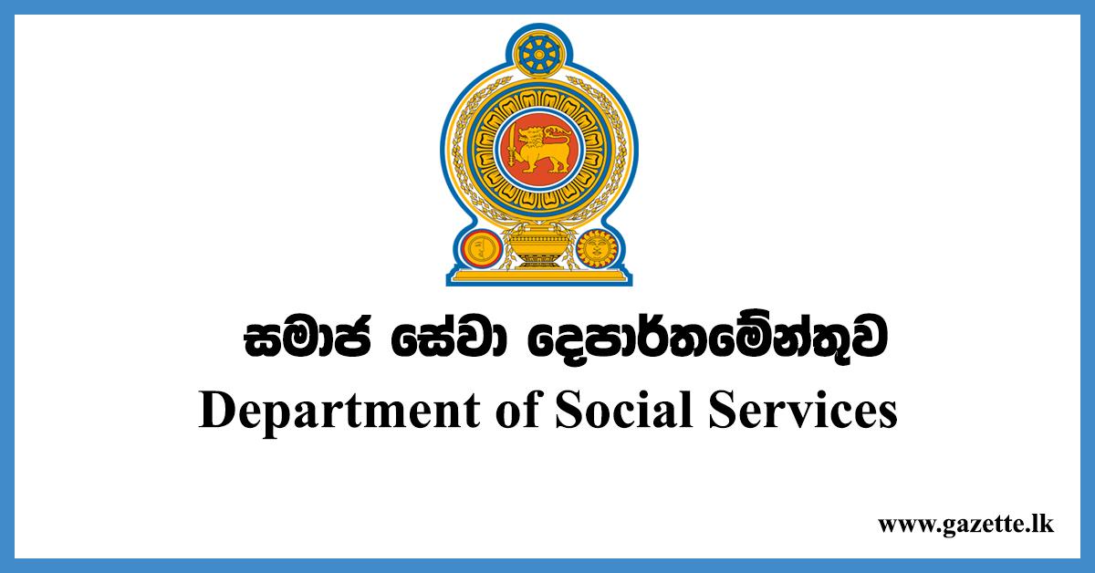 Department-of-Social-Services-Vacancies