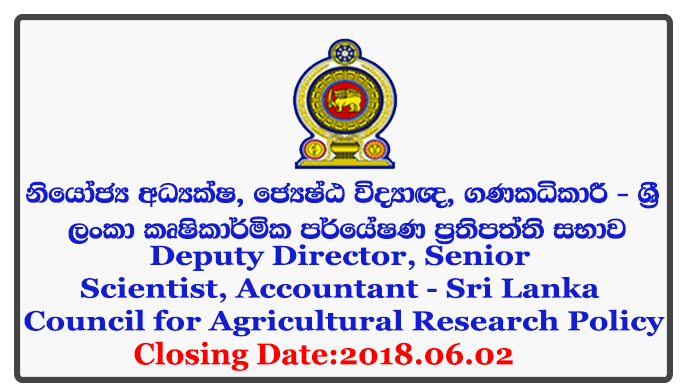 Deputy Director, Senior Scientist, Accountant - Sri Lanka Council for Agricultural Research Policy Closing Date: 2018-06-02