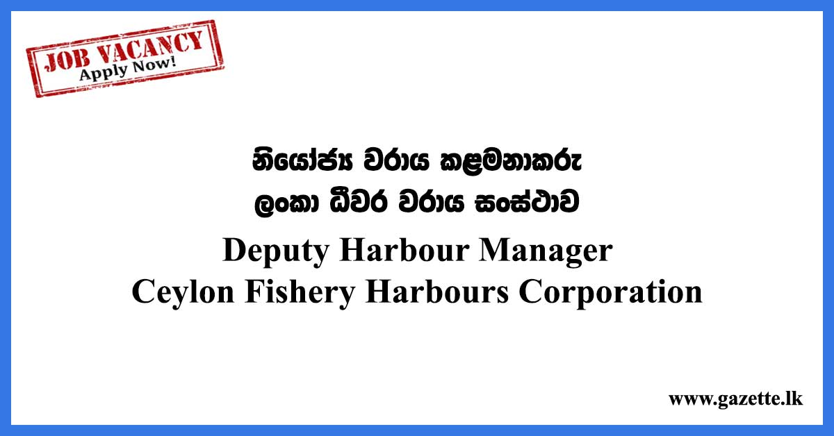 Deputy Harbour Manager – Ceylon Fishery Harbours Corporation