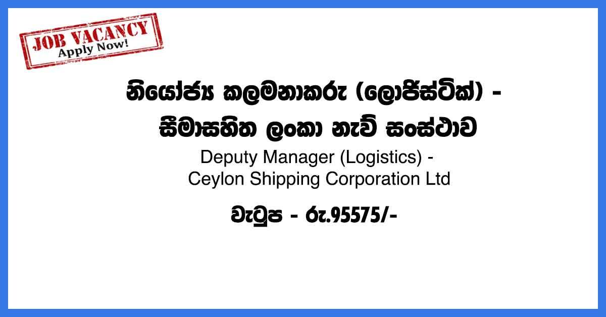 Deputy-Manager-(Logistics)---Shipping