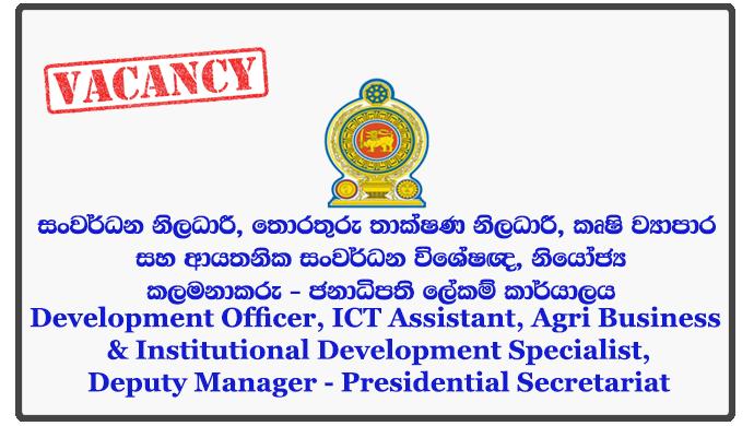 Development Officer, ICT Assistant, Agri Business & Institutional Development Specialist, Deputy Manager - Presidential Secretariat