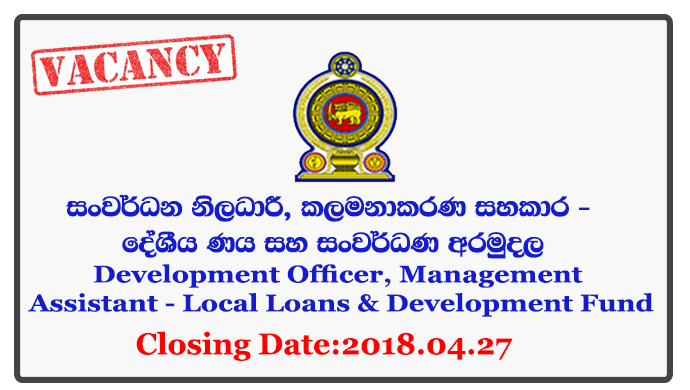 Development Officer, Management Assistant - Local Loans & Development Fund Closing Date: 2018-04-27