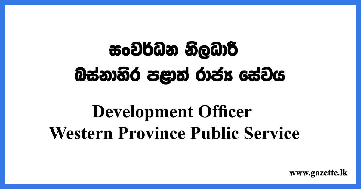 Development-Officer-Western-Province-Public-Service