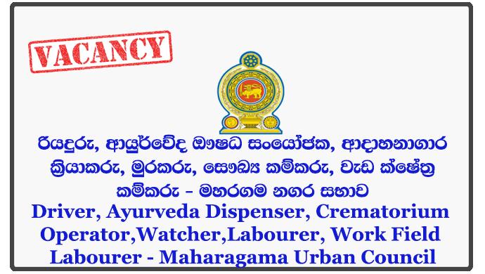 Driver, Ayurveda Dispenser, Crematorium Operator, Watcher, Health Labourer, Work Field Labourer - Maharagama Urban Council