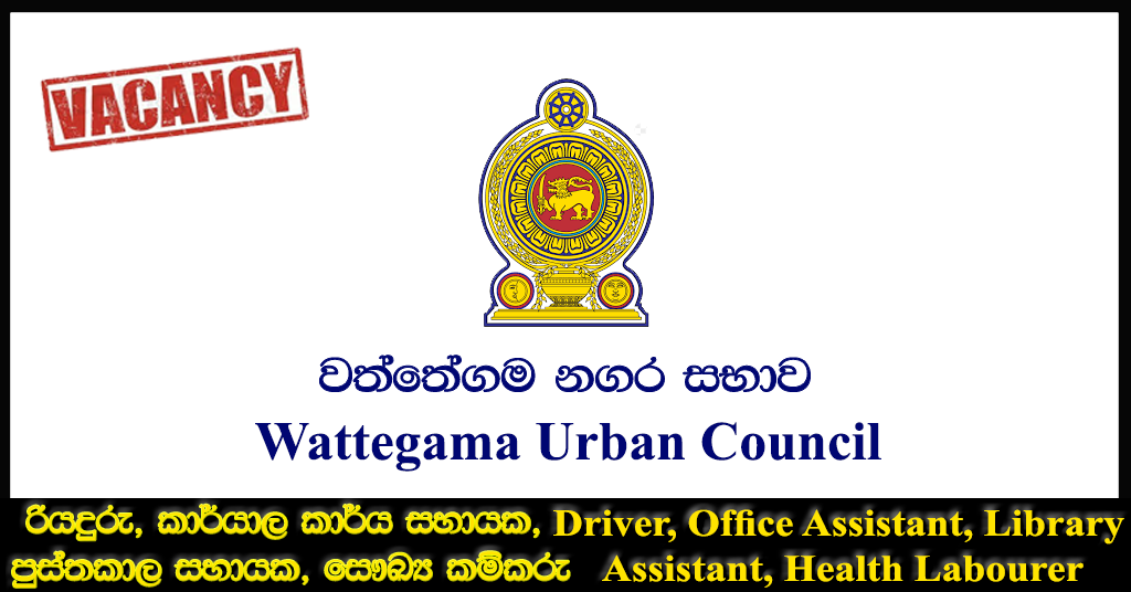 Driver, Office Assistant, Library Assistant, Health Labourer - Wattegama Urban Council