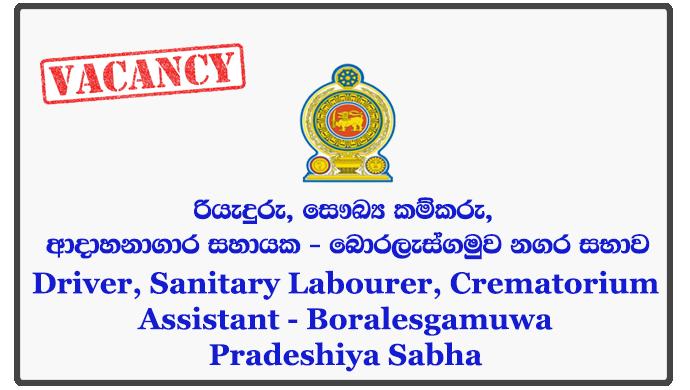 Driver, Sanitary Labourer, Crematorium Assistant - Boralesgamuwa Pradeshiya Sabha