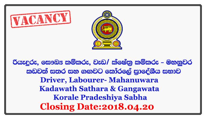 Driver, Sanitary Labourer, Work/ Field Labourer - Mahanuwara Kadawath Sathara & Gangawata Korale Pradeshiya Sabha Closing Date: 2018-04-20 Amendment