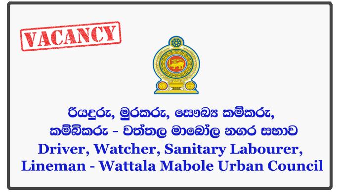 Driver, Watcher, Sanitary Labourer, Lineman - Wattala Mabole Urban Council