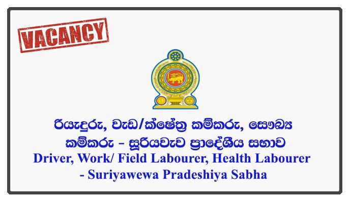 Driver, Work/ Field Labourer, Health Labourer - Suriyawewa Pradeshiya Sabha