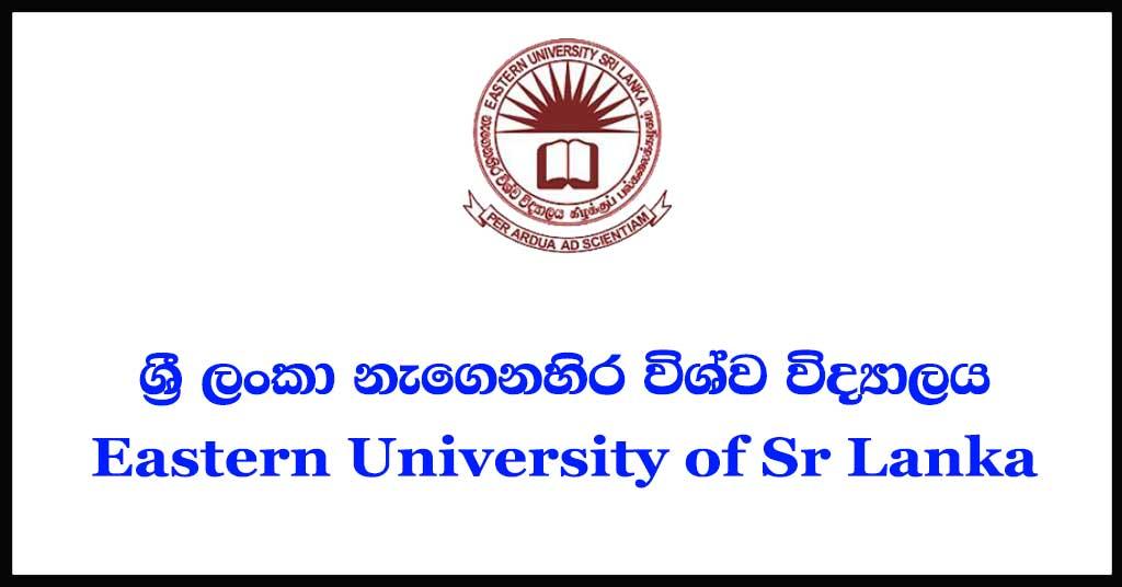 Eastern-University-of-Sr-Lanka