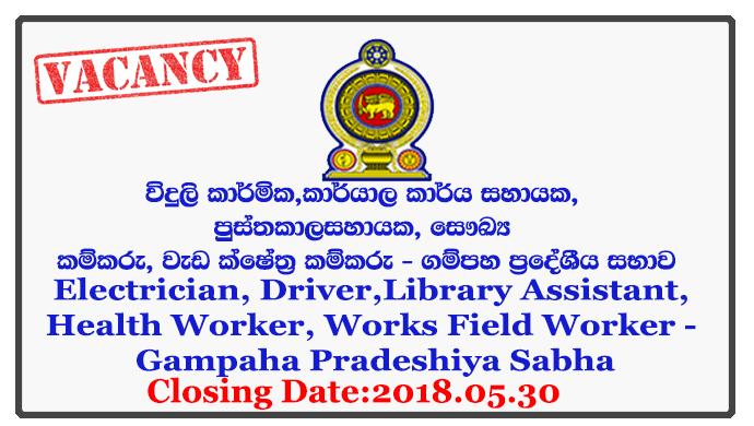 Electrician, Driver, Watcher, Peon (KKS), Library Assistant, Health Worker, Works Field Worker - Gampaha Pradeshiya Sabha Closing Date: 2018-05-30