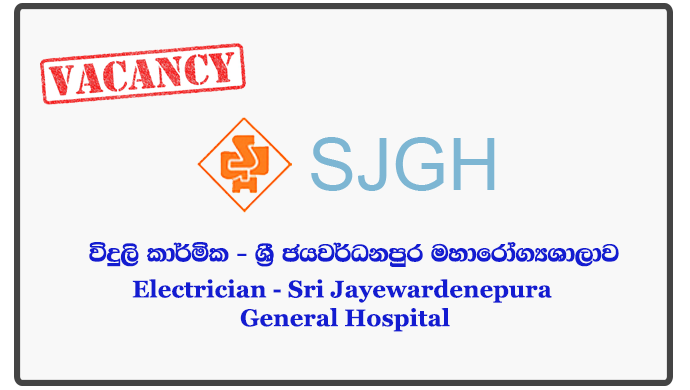 Electrician - Sri Jayewardenepura General Hospital