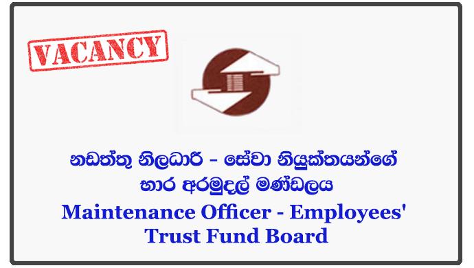 Maintenance Officer - Employees' Trust Fund Board