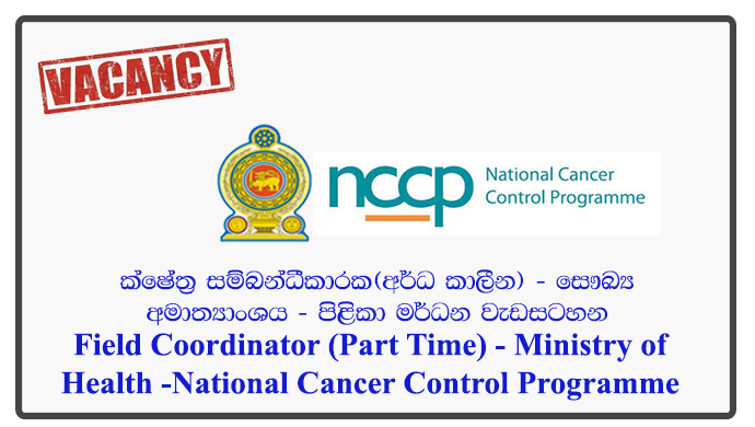 Field Coordinator (Part Time) - Ministry of Health -National Cancer Control Programme