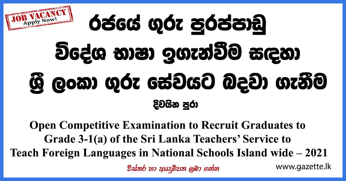 Foreign-Language-Graduate-Teaching-Vacancies