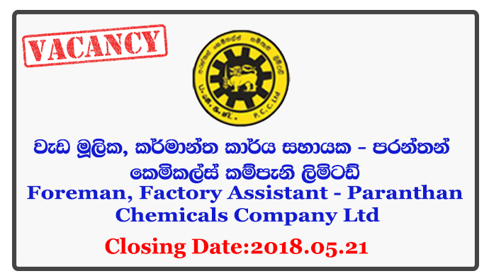 Foreman, Factory Assistant - Paranthan Chemicals Company Ltd Closing Date: 2018-05-21