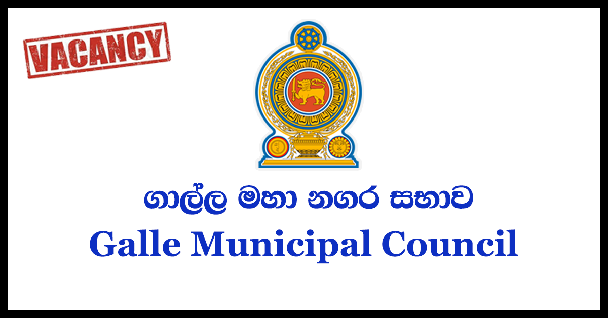 Galle Municipal Council Vacancies 2018