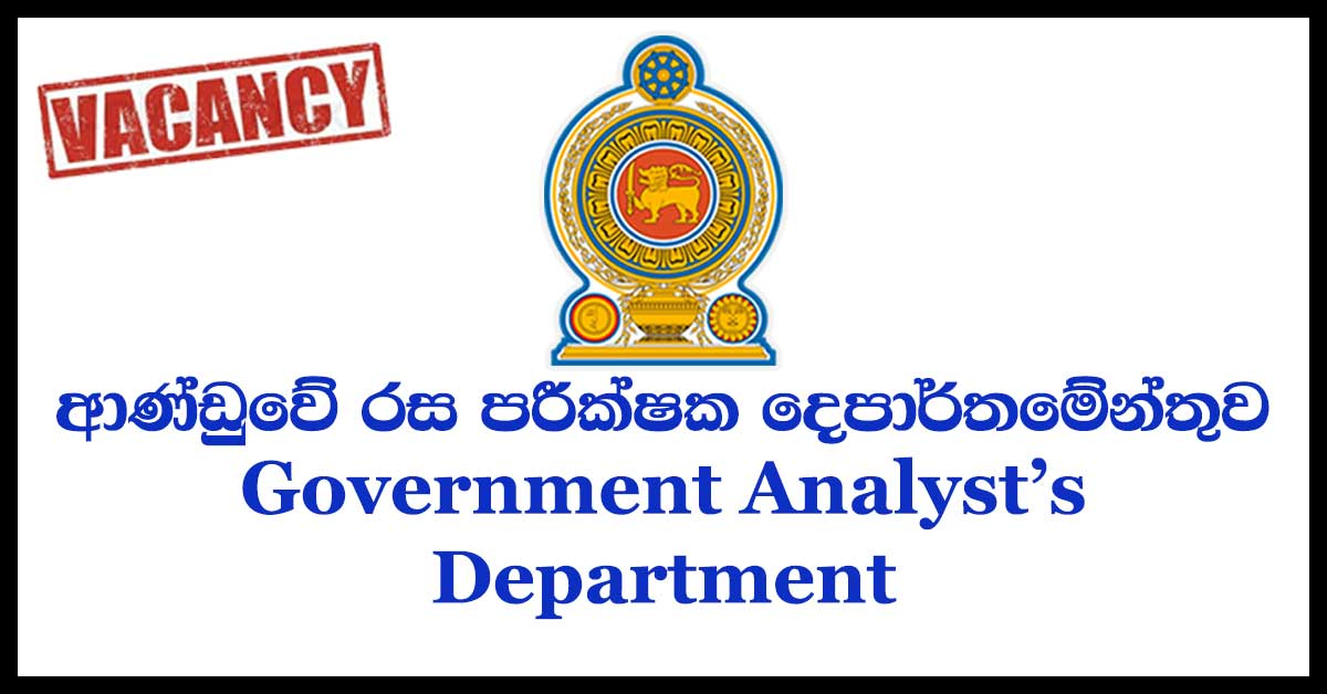 Government Analyst's Department